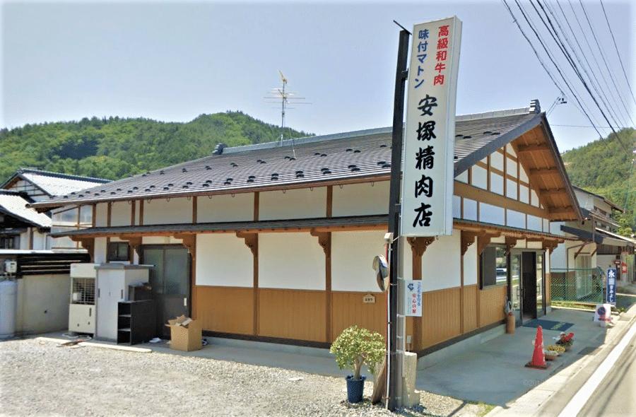 安塚精肉店