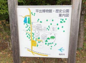平出遺跡博物館・歴史公園の案内図
