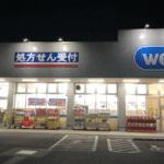 ウエルシア薬局 松本高宮西店