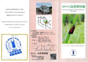 塩尻市立自然博物館のパンフ表
