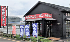 ハルピンラーメン塩尻広丘駅前店