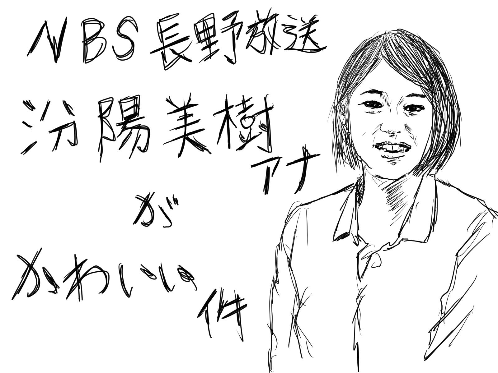 【NBS長野放送】汾陽美樹アナウンサーがかわいい件