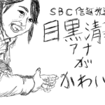 【SBC信越放送】目黒清華アナウンサーがかわいい件