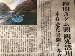 梓川ダム湖でのボート実験記事