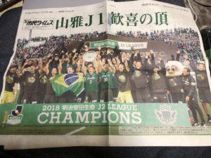 松本山雅、J2優勝&J1昇格おめでとう!!