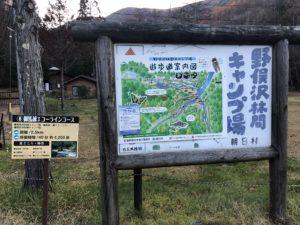 林間キャンプ場の案内板