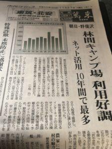 市民タイムス11/27号の記事