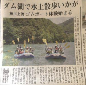 梓川上流でゴムボート体験をしている様子