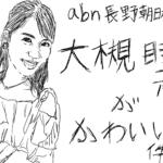 【abn長野朝日放送】大槻瞳アナウンサーがかわいい件