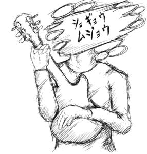 矢太之助(当ブログの中の人)