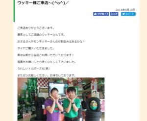 モンキッキーさんがタイヤ館塩尻店のブログに登場!!