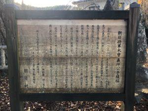 木曽義仲が植えた桜について書かれた案内板