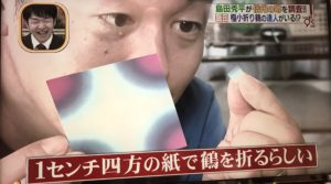 普通の折り紙と1センチ四方の紙