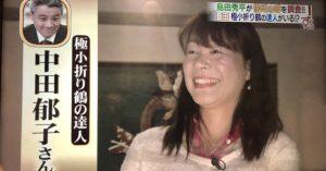 極小折り鶴の達人・中田郁子さん