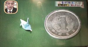 1円玉と極小鶴の比較