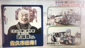 北斗の拳の原作者・武論尊さん