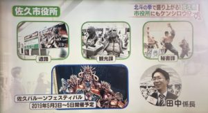 佐久市役所内で見られる北斗の拳