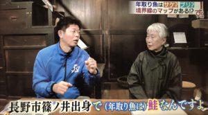 「ずくだせテレビ」の年取り魚特集
