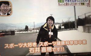 スポーツ健康科学部卒業の石井嘉穂アナウンサー
