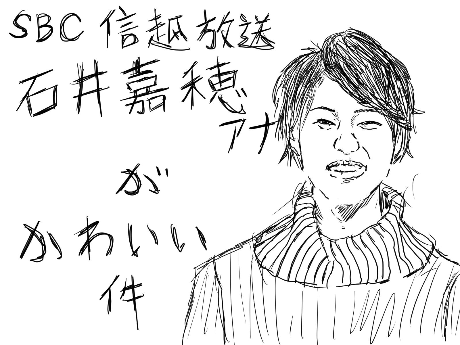 【SBC信越放送】石井嘉穂アナウンサーがかわいい件