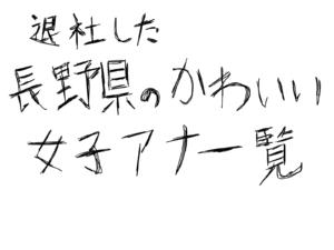 退社した長野県のかわいい女子アナ一覧