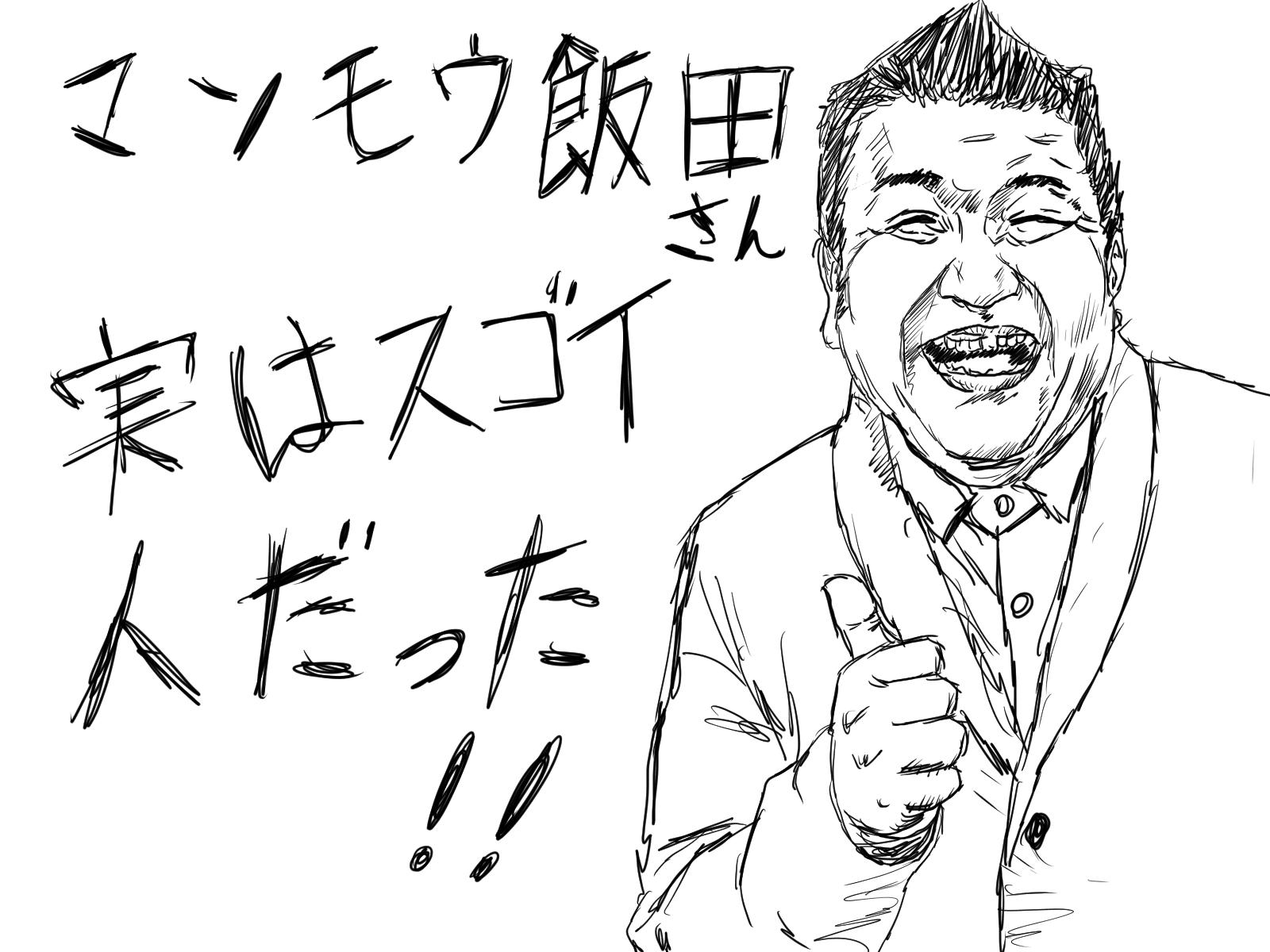 ゆうがたGETでお馴染みのマンモウ飯田さんはスゴイ人だった