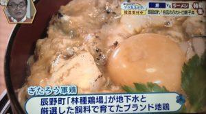 ぎたろう軍鶏は辰野町のブランド地鶏