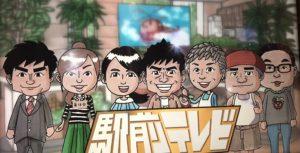 「駅前テレビ」タイトルコールには平沢アナの絵が描かれていたが・・・