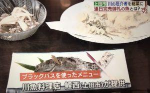 千曲川のブラックバス料理