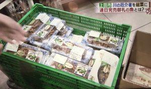 スーパーに陳列される鯉西のブラックバス料理(惣菜)