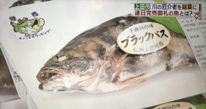ブラックバスの塩焼き(350円)