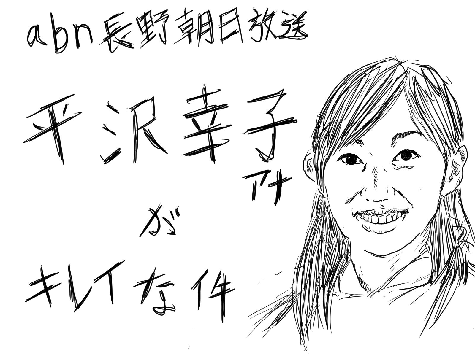 【abn長野朝日放送】平沢幸子アナウンサーがきれいな件