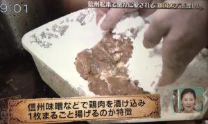 山賊焼の味と作り方