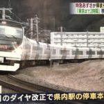 ダイヤ改正で県内駅の停車本数が減少