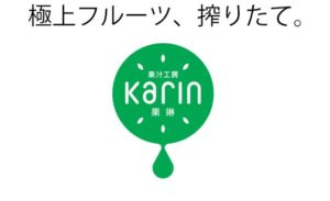 「karin(果琳)」