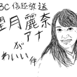 【SBC信越放送】望月麗奈アナウンサーがかわいい件