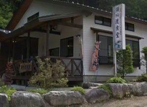 須砂渡食堂