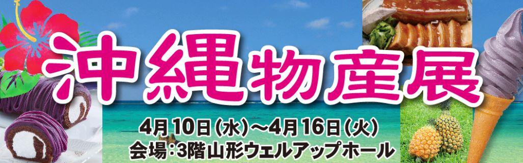 第10回沖縄物産展@アイシティ21