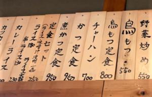 須砂渡食堂のメニュー