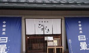 中華そば店「日暈(ひがさ)」