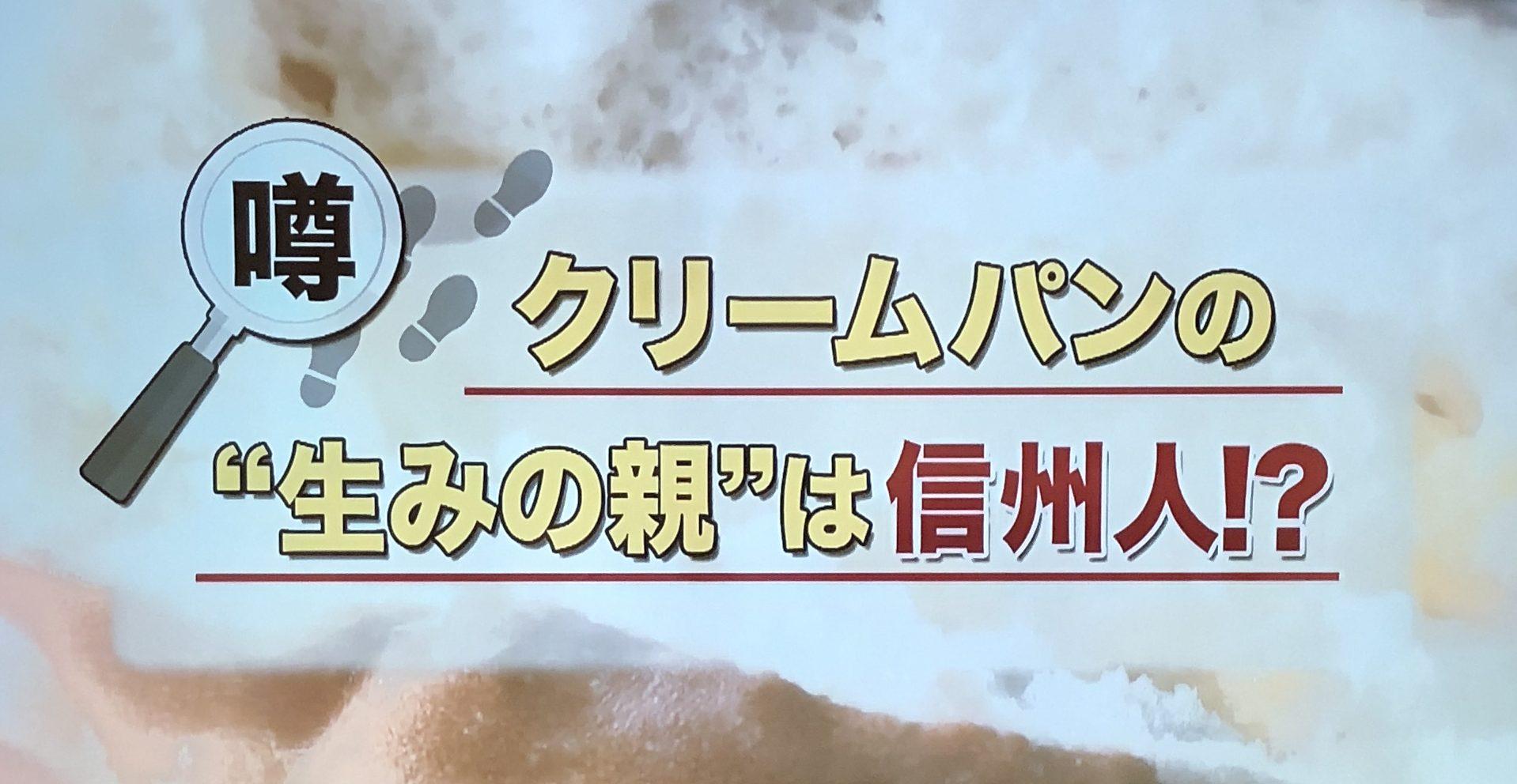 クリームパンの生みの親は長野県民?