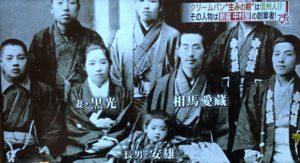 家族・従業員と写る相馬愛蔵氏
