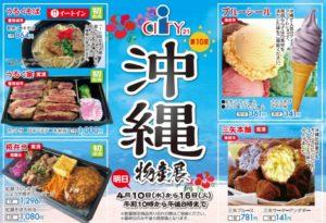 第10回「沖縄物産展」
