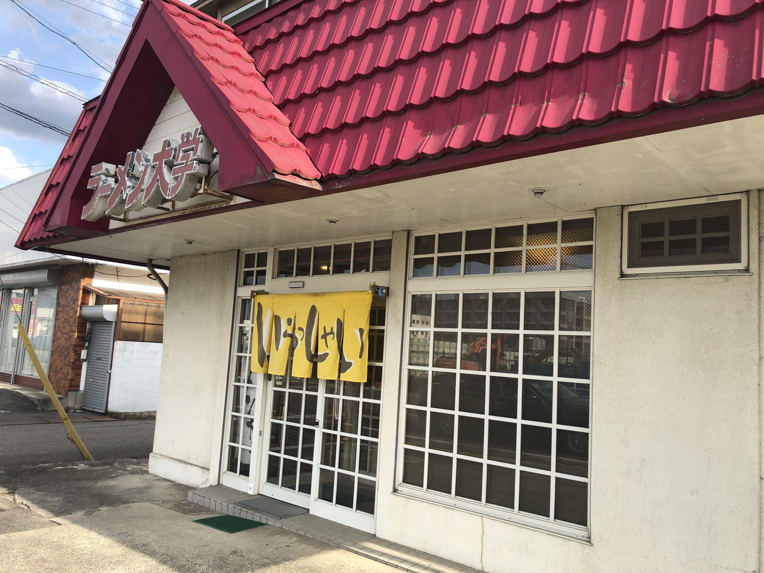 ラーメン大学 松本村井店