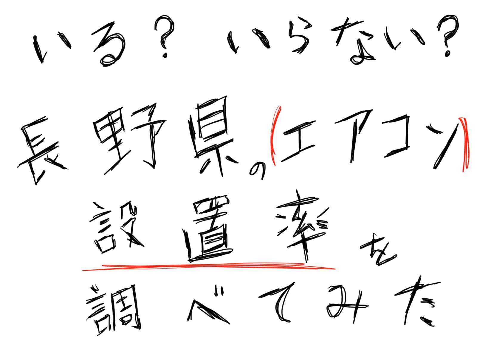 長野県のエアコン設置率(普及率)を調査!