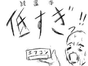 長野県のエアコン設置率低すぎワロタ