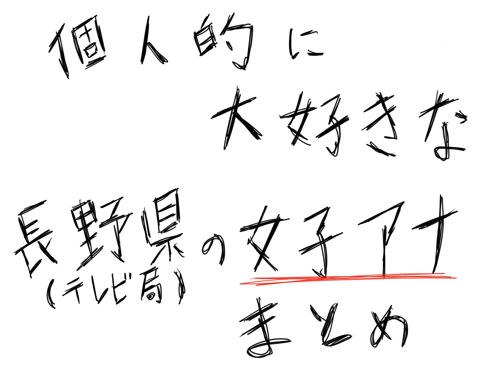 長野県のかわいい&美人女子アナウンサーまとめ