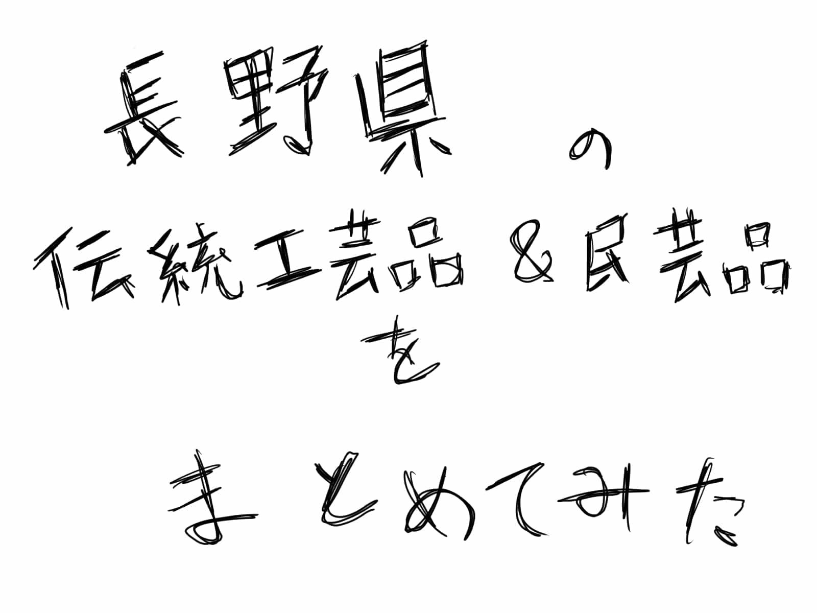 長野県の伝統工芸品&民芸品まとめ