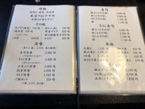 定食&寿司メニュー