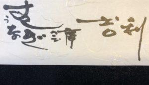 うなぎ&寿司専門店「吉利」の箸袋